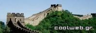 Μεγάλο Σινικό Τείχος