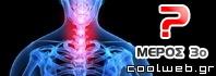 φροντίδα σπονδυλικής στήλης