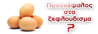 ξεφλούδισμα αυγών