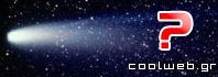 μετεωρίτης - κομήτης