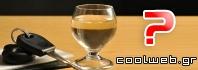 αλκοόλ επηρεάζει