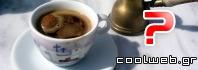 καλύτερος καφές