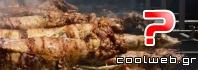 Το σούβλισμα του αρνιού