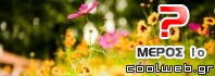 Πρωτομαγιά η γιορτή των λουλουδιών