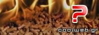 καύσιμη ύλη pellet