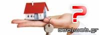tips για ενοικίαση σπιτιού