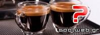 Πόσους καφέδες μπορούμε να πιούμε