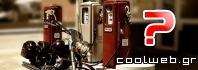 Ασφαλής ανεφοδιασμός μηχανής με βενζίνη