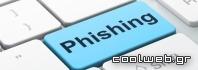 Τι είναι το phishing και πώς μπορούμε να πέσουμε θύμα του