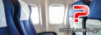 Που πρέπει να καθόμαστε στο αεροπλάνο