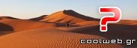 Πότε μια έκταση λέγεται έρημος