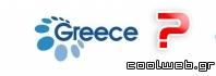 Από που βγαίνει το όνομα Greece