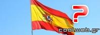 Γιατί οι Ισπανοί μιλάνε σαν ψευδοί