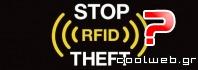 Κίνδυνος απάτης με RFID