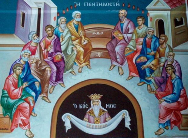 πότε γιορτάζεται η Πεντηκοστή