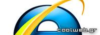 συντομεύσεις Internet Explorer