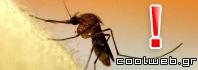 τσιμπάνε τα κουνούπια