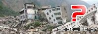 γιατί γίνονται σεισμοί