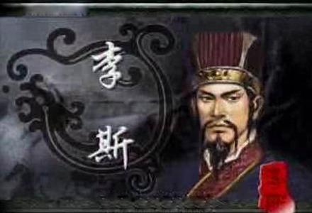 Li Si - Πέντε Πόνοι