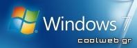 συντομεύσεις πληκτρολογίου Windows 7