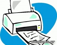 Επιλογή διάστασης χαρτιού