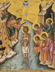 Η Βάπτησις