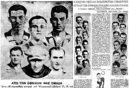 Απόκομμα εφημερίδας για τον αγώνα με την Ιταλία το 1929