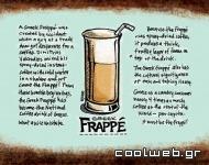 Η ανακάλυψη του frappe