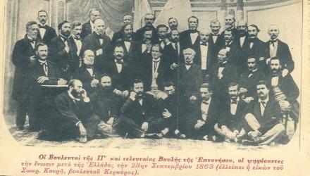 Οι τελευταίοι Επτανήσιοι βουλευτές