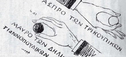γελοιογραφία για ψηφοφορία με σφαιρίδιο