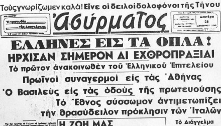 Πρωτοσέλιδο της 28ης Οκτωβρίου 1940