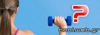 πλεονεκτήματα φυσικής άσκησης