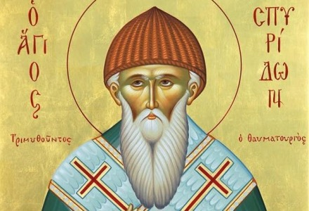 ο Άγιος Σπυρίδωνας και η σχέση του με την διάρκεια της ημέρας
