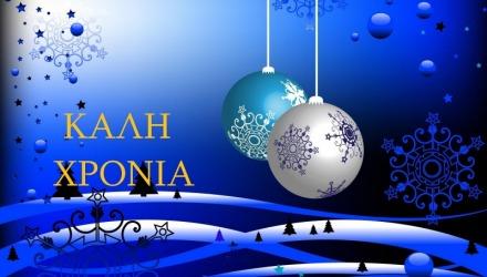 Χρόνια πολλά και καλή Πρωτοχρονιά