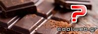 διαφορές σοκολάτας κουβερτούρας