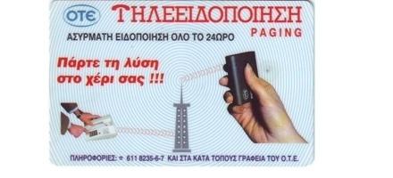 η τηλεειδοποίηση από τον ΟΤΕ