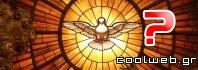 Αγίου Πνεύματος ημερομηνία