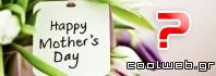 γιορτή μητέρας 2020