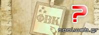 Γιατί οι αδερφότητες των κολεγίων στην Αμερική έχουν ελληνικά γράμματα