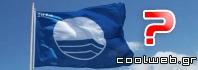Τι είναι η γαλάζια σημαία