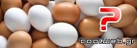άσπρα καφε αυγά