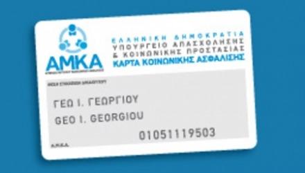 κάρτα AMKA