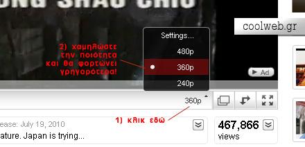 youtube χαμηλότερη ποιότητα
