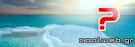 Γιατί το θαλασσινό νερό έχει αλάτι