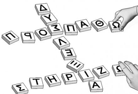 δυσλεξία και αναγραμματισμός