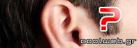 Γιατί μπορώ να κουνήσω τα αυτιά μου