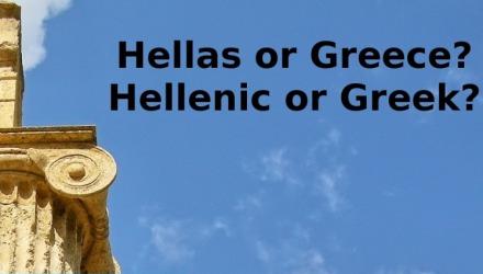 Hellas ή Greece