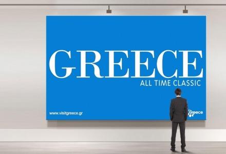 η προέλευση της λέξης Greece