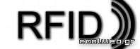 Τι είναι η τεχνολογία RFID