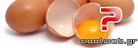 Κάνει να τρώμε τα αυγά ολόκληρα;